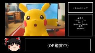 【WR】ポケットモンスター Let's Go ピカチュウ 1P2C RTA  3:04:25 part1 【ピカブイ】