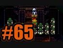 (65)はじめてのFFⅥ実況  ーそびえ立つクソ塔ー