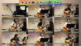 【歌ってもらった】十人十色のhiro'のうた【ライブ動画】