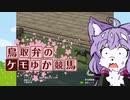 【クリフジ牝系で】鳥取弁のケモゆか競馬 part9【中央競馬界を粉砕する】