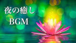 静かな夜の物語【夜の癒しBGM】心温まる、ドラマティックな音楽