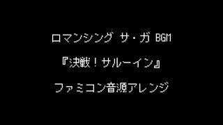 ファミコン音源・ロマンシング サ・ガ BGM『決戦!サルーイン』