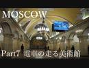 【ゆっくり】ロシア一人旅 モスクワ編 Part7 電車の走る美術館