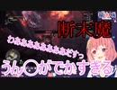 【笹木咲】断末魔「うわあああああああ うん◯がでかすぎる」【モンスターハンターワールド】