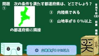 【箱盛】都道府県クイズ生活(100日目)2019年9月7日