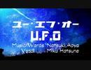 UFO たこすけ