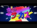 【東方ニコカラ】夜のサーカス【東方PV】