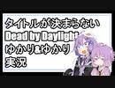 【Dead by Daylight】タイトルが決まらないDbDゆか² 【VOICEROID実況プレイ】