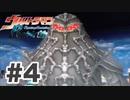 【実況】ウルトラマンFighting Evolution Rebirth【Part4】