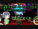 【Overdungeon】本日のバーサーカーソウル〜野性解放アルパカを添えて〜【VOICEROID実況】