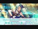 【Roselia】Determination Symphony」を野球選手名で歌ってみた