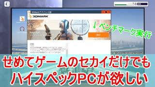 【実況】せめてゲームのセカイだけでもハイスペックPCが欲しい【PC Building Simulator】Part6