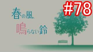 【428】封鎖された渋谷の事件を解決していくよ☆#78【実況】