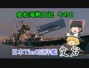 【WOWs】 倉松海戦日記 その6 愛宕 【ゆっくり実況】