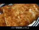 アメリカの食卓751 ガーリックチーズチキンカツ!