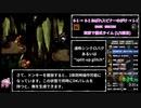 【ゆっくり解説】スーパードンキーコング ボス逆走RTA 30:35 (1/2)【旧世界記録】