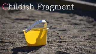 【初音ミク】Childish Fragment【オリジナル】