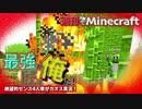 【週刊Minecraft】最強の匠は俺だ!絶望的センス4人衆がカオス実況!#17【4人実況】