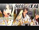 【艦これ】はじめの一矢~First Contact~04・後編【MMDドラマ】