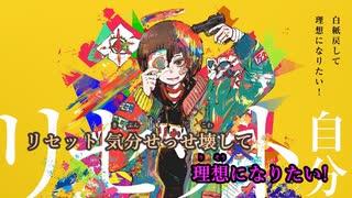 【ニコカラ】リセットセット《ナナヲアカリ》(On Vocal)