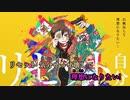 【ニコカラ】リセットセット《ナナヲアカリ》(Vocalカット)