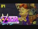 ゼルダの伝説 ムジュラの仮面3Dを初めてやると凄い その4