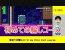 【実況】職人「たつあき」さんのコースを遊んでみた スーパーマリオメーカー2