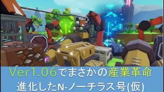 【Pixark】Ver1.06まさかのアプデで産業革命・N-ノーチラス号(仮)【ピックスアーク】