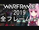 Warframe 2019 全フレームレビュー 前編A-H【琴葉姉妹解説】