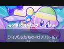 【きよHALのカービィバトルデラックス!ランクマッチ】その2