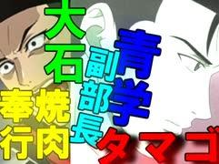 【ドキサバ全員恋愛宣言】青学副部長de☆焼肉奉行!大石秀一郎part.1【テニスの王子様】