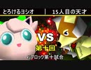 【第十回】64スマブラCPUトナメ実況【Gブロック第十試合】