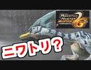 【MHP2G】暇つぶしにまったりのほほん実況プレイ #10