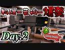 【実況】Day2 料理は爆発だ!(物理)【CookingSimulator】