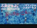 乙女どもよ。/CHiCO with HoneyWorks ピアノソロ フルコーラス 荒ぶる季節の乙女どもよ。OP【楽譜販売中】