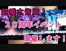 【第五弾】女の子を斜めから凝視する旅(DCⅡP.C. 実況プレイ)PART13