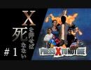 """【実況】""""Xを押せば死なない""""アメリカの実写ゲーやる Part1"""