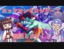 現役女子小学生が遊ぶ『ロックマンゼロ3』part1.5前編【VOICEROID解説】