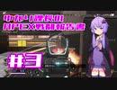【ボイロ実況】ゆかり課長のAPEX戦闘報告書#3