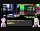 【DDR】ENDYMIONを頑張る part 7 (足16~18を踏むだけ)【VOICEROID実況】