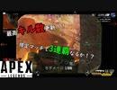 【apex】危険武装マッチで目指せ3連覇!!お下劣よ!!