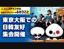 東京と大阪での日韓友好集会開催