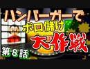 【実況】ハンバーガーでボロ儲け大作戦 第8話