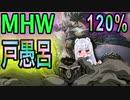 【MHW】戸愚呂120%□といく!モンスターハンターワールド!!!【Vtuber】