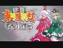 第3回 ☯東方陣取戦☯ 第25.5話「番外編5」 #東方