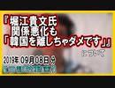 『堀江貴文氏 関係悪化も「韓国を離しちゃダメです」』についてetc【日記的動画(2019年09月08日分)】[ 161/365 ]