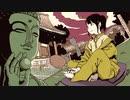 BO-ZU / ねんね (Cover)