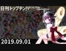 日刊トップテン!VOCALOID&something【日刊ぼかさん2019.09.01】