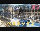 【実況】初見!ベヨネッタ2 #2【Switch】