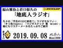 福山雅治と荘口彰久の「地底人ラジオ」  2019.09.08
